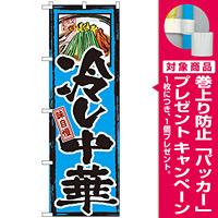 のぼり旗 味自慢 冷し中華 (GNB-6) [プレゼント付]