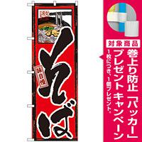 のぼり旗 味自慢 そば (GNB-8) [プレゼント付]