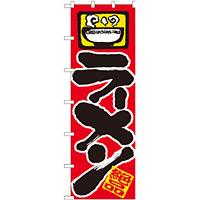 大のぼり旗 ラーメン 絶品 (1021)