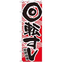 大のぼり旗 回転すし カラー:赤 (1027)