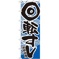 大のぼり旗 回転すし カラー:青 (1028)
