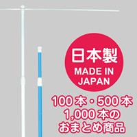 日本製 国産3mのぼりポール 100本入り ライトブルー