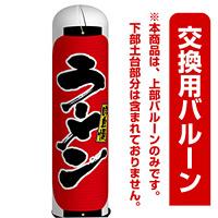 ラーメン エアー看板(高さ3M)専用バルーン ※土台別売 (19052)