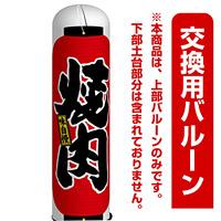 焼肉 エアー看板(高さ3M)専用バルーン ※土台別売 (19058)