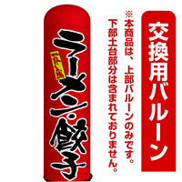ラーメン・餃子 エアー看板(高さ3M)専用バルーン ※土台別売 (19064)