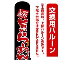 旨いらーめん(ラーメン) エアー看板(高さ3M)専用バルーン ※土台別売 (19066)