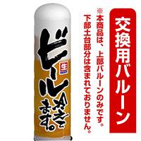 ビール冷えています。 エアー看板(高さ3M)専用バルーン ※土台別売 (19078)