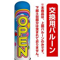 OPEN(オープン) エアー看板(高さ3M)専用バルーン ※土台別売 (19090)