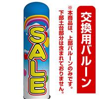 SALE(セール) エアー看板(高さ3M)専用バルーン ※土台別売 (19092)