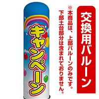 キャンペーン エアー看板(高さ3M)専用バルーン ※土台別売 (19096)