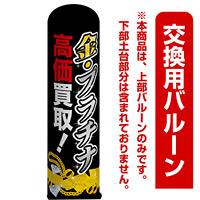 金・プラチナ 高価買取! エアー看板(高さ3M)専用バルーン ※土台別売 (19100)