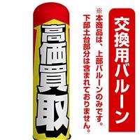 高価買取 エアー看板(高さ3M)専用バルーン ※土台別売 (19104)