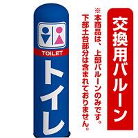トイレ エアー看板(高さ3M)専用バルーン ※土台別売 (19118)