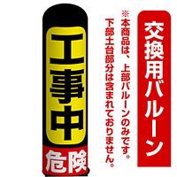 工事中 危険 エアー看板(高さ3M)専用バルーン ※土台別売 (19120)