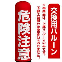 危険注意 エアー看板(高さ3M)専用バルーン ※土台別売 (19122)
