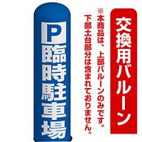 P 臨時駐車場 エアー看板(高さ3M)専用バルーン ※土台別売 (19124)