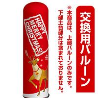 クリスマス・トナカイ エアー看板(高さ3M)専用バルーン ※土台別売 (19130)
