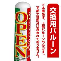 OPEN 緑・赤デザイン エアー看板(高さ3M)専用バルーン ※土台別売 (19257)