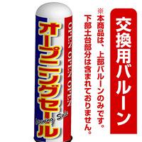 オープニングセール 青・赤デザイン エアー看板(高さ3M)専用バルーン ※土台別売 (19259)