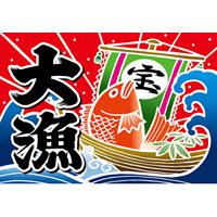 大漁 (宝船) 大漁旗 幅1m×高さ70cm ポリエステル製 (19959)