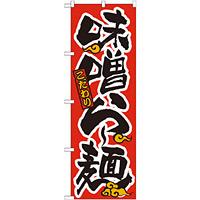 のぼり旗 味噌らー麺 21013