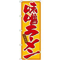 のぼり旗 味噌ラーメン 21015