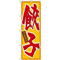 のぼり旗 餃子 (21016)