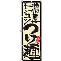 のぼり旗 表示:濃厚トンコツつけ麺 (21024)