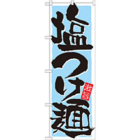 のぼり旗 表示:塩つけ麺 (21026)