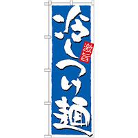 のぼり旗 冷しつけ麺 激旨 (21029)