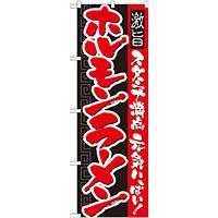 のぼり旗 ホルモンラーメン 21032