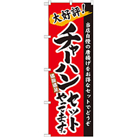 のぼり旗 チャーハンセット (21036)