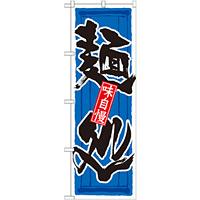 のぼり旗 麺処 (21038)