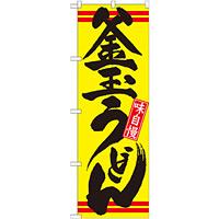 のぼり旗 釜玉うどん カラー:黄 (21040)