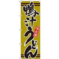 のぼり旗 表記:鴨汁うどん (21043)
