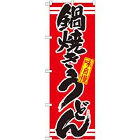 のぼり旗 表記:鍋焼きうどん (21044)