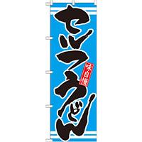 のぼり旗 表記:セルフうどん (21046)