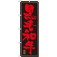 のぼり旗 黒毛和牛 (21048)