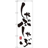 のぼり旗 しゃぶしゃぶ 白地/筆文字 (21049)