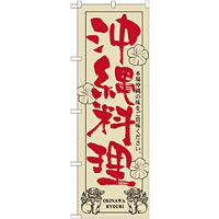 のぼり旗 沖縄料理 (21052)