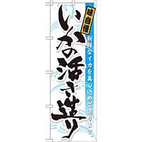 のぼり旗 いかの活き造り (21055)