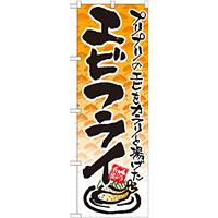 のぼり旗 エビフライ (21056)