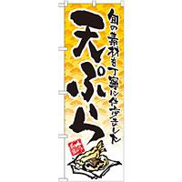 のぼり旗 天ぷら 黄色 下段にイラスト(21058)