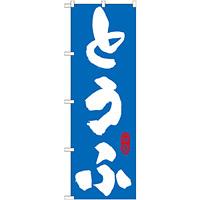 のぼり旗 とうふ (21059)