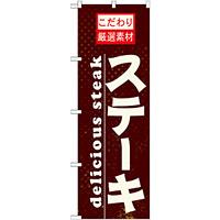 のぼり旗 ステーキ delicious steak (21061)