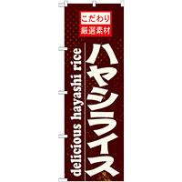 のぼり旗 表記:ハヤシライス (21064)