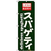 のぼり旗 表記:スパゲッティ (21067)