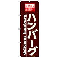 のぼり旗 表記:ハンバーグ (21068)