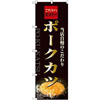 のぼり旗 表記:ポークカツ (21069)