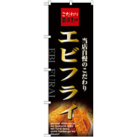 のぼり旗 表記:エビフライ (21071)